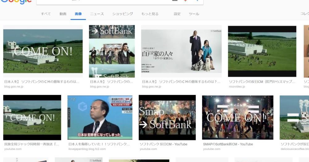 Softbank CM 肛門