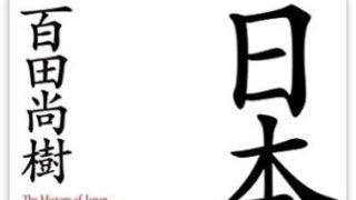 日本国紀 百田尚樹