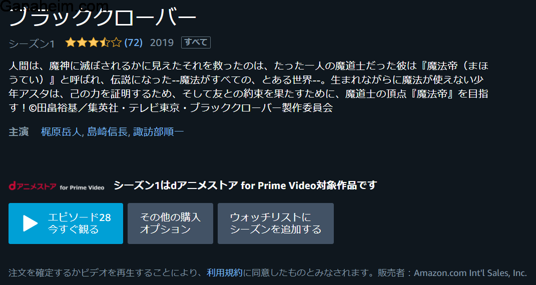 d アニメ for prime video